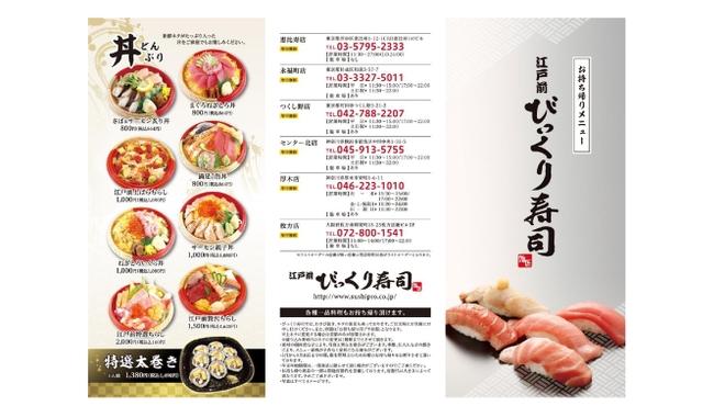 江戸前 びっくり寿司 - 料理写真:
