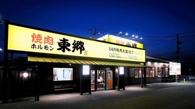 焼肉 東郷 - メイン写真: