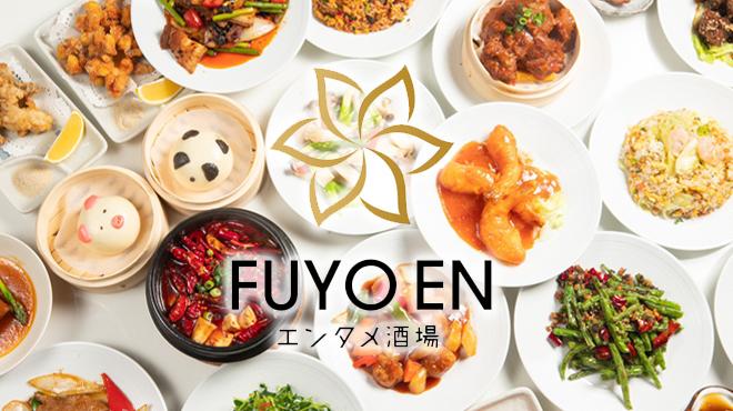 狐食堂 FUYOEN エンタメ酒場 - メイン写真: