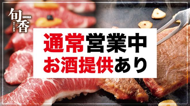 おいしいお肉食べたい 個室 和牛ダイニング 旬香 - メイン写真: