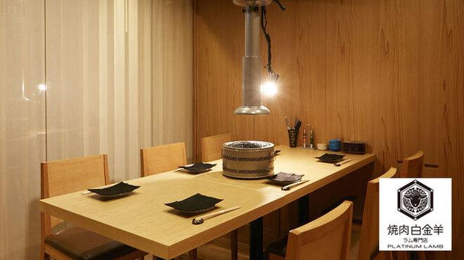 焼肉白金羊 プラチナラム ラム専門店 - メイン写真: