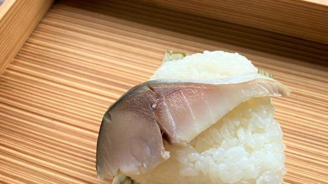御米司ふみや - 料理写真:京鯖寿司風、しめさばのおにぎり