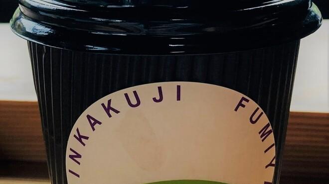 御米司ふみや - ドリンク写真:銀閣寺の湧き水ホットコーヒー