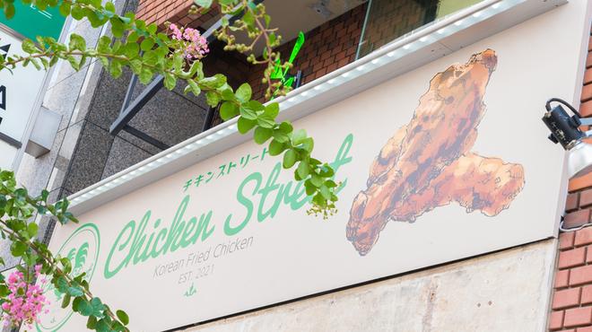 Chicken Street - メイン写真: