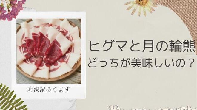 ジビエ料理 あまからくまから - メイン写真: