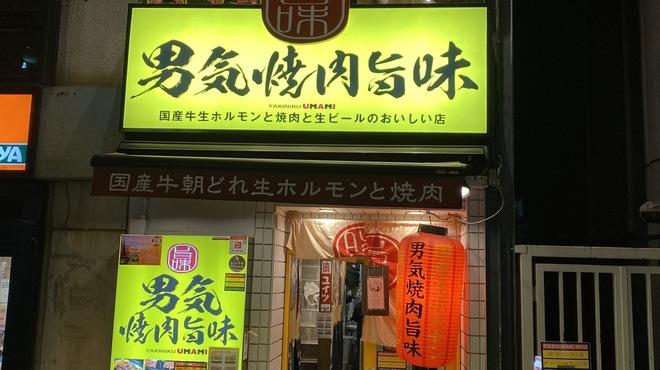 男気焼肉旨味 - メイン写真: