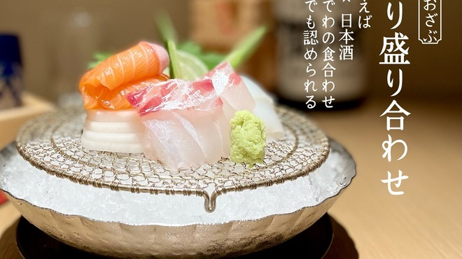日本酒とおばんざいのお店 おざぶ - 料理写真: