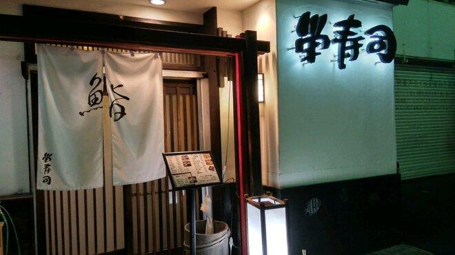 栄寿司 - メイン写真:
