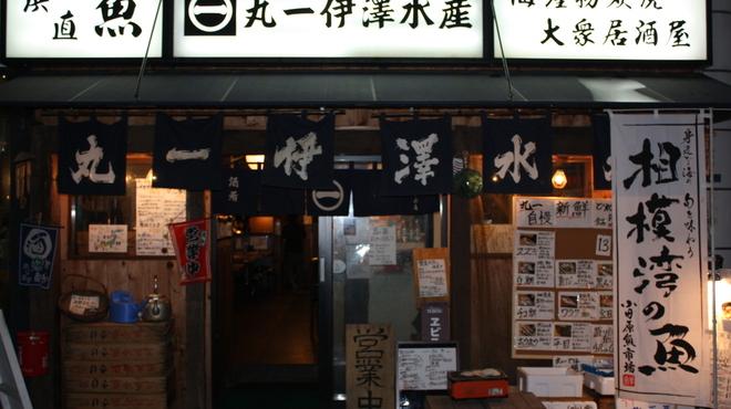 丸一伊澤水産 - 外観写真:店前はまるで漁師小屋のよう