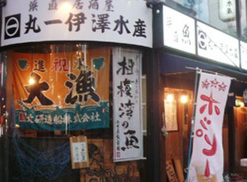 丸一伊澤水産 - 外観写真:大漁旗が目印