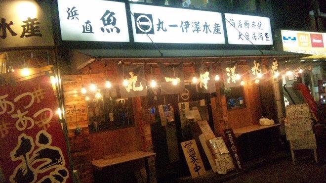 丸一伊澤水産 - 外観写真:夜には漁火のような店前