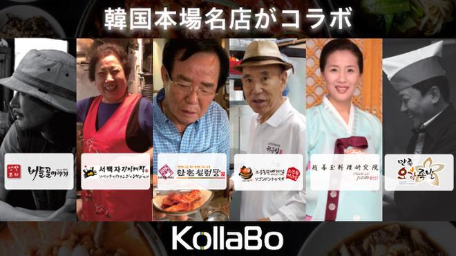 炭火焼肉・韓国料理 KollaBo 赤坂店(コラボ) - 赤坂(焼肉)の写真1