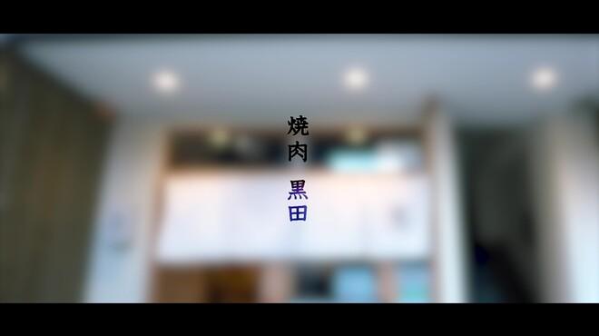 焼肉 黒田 - メイン写真: