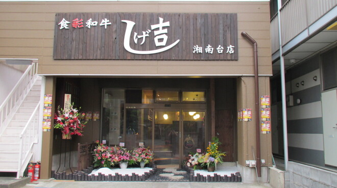 食彩和牛しげ吉 - 外観写真: