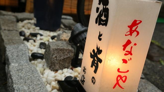 北浜あなごや 日本酒とワイン - メイン写真: