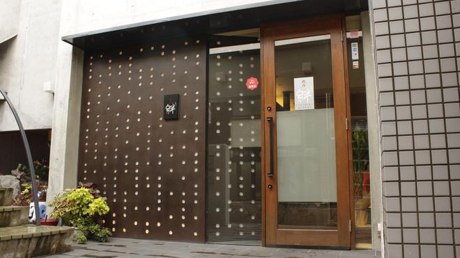 焼肉 絆 - 外観写真:遊・中川さん向かい。Bar Fiddichさん下。