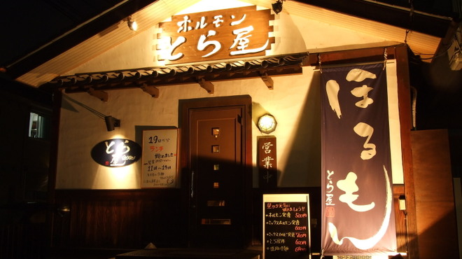 ホルモン とら屋 - 外観写真:高崎店は環状線の緑町交差点すぐ!フェドラTAKASAKI様裏側です。