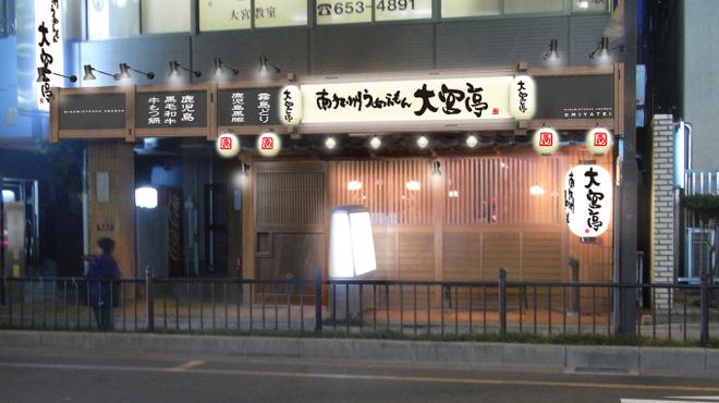 大宮 駅 居酒屋 個室
