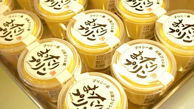 元祖プリン屋 - 料理写真:まったりプリン(6個入りあります)