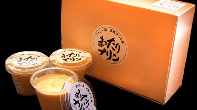 元祖プリン屋 - 料理写真:まったりプリン6個入【オレンジ箱】2100円