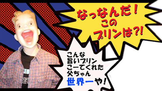 元祖プリン屋 - 内観写真:こんなうまいプリンこーてくれた父ちゃん世界一や!