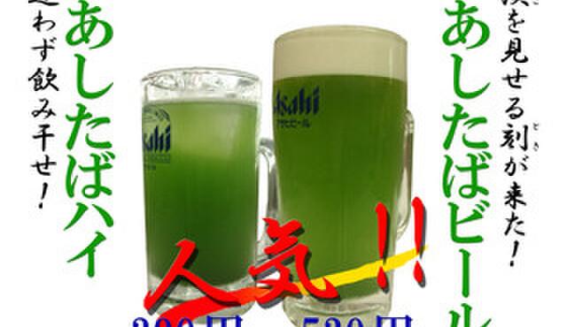 八丈島 - 料理写真:あしたばビールとあしたばハイ。今ならそれぞれ¥399、¥299