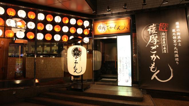 薩摩ごかもん - 外観写真:大人気の薩摩ごかもん姉妹店!