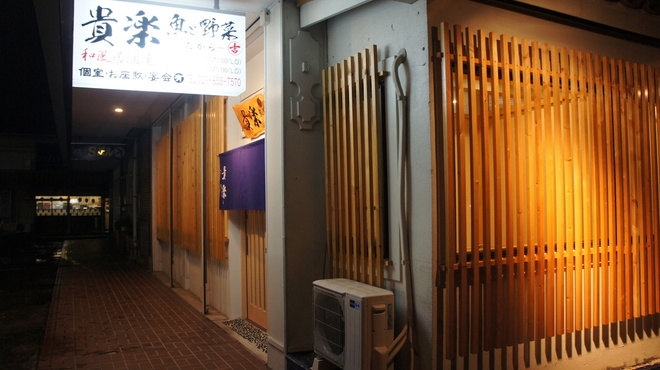 貴楽 魚と野菜 - 外観写真:つくば、北大通りから見える当店です。