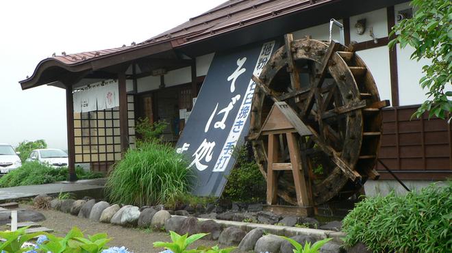 そば処 よこ亭 - 外観写真:水車が目印