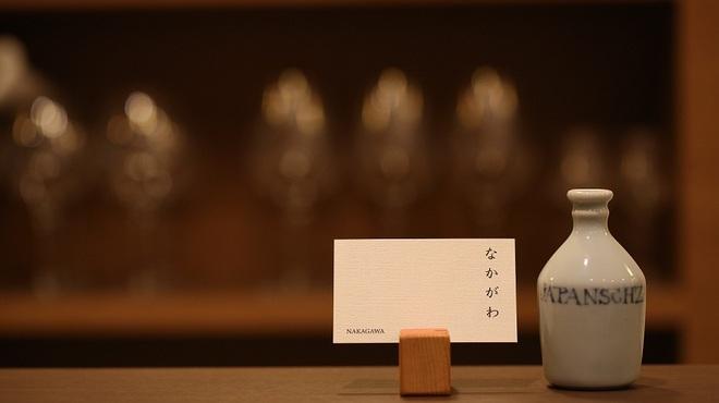 薬院 なかがわ - 内観写真:エントランス