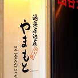 和乃匠 やまもと - 外観写真:美味しい和食を気軽に居酒屋で