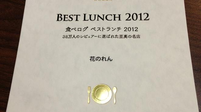 花のれん - 内観写真:「食べログレビュアーに選ばれた至高の名店」として食べログから表彰されました♪