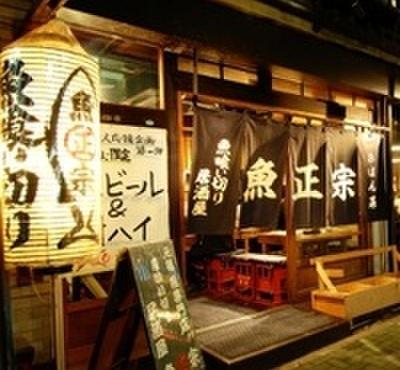 魚正宗 - 外観写真:暖簾をくぐれば、正に酒場!