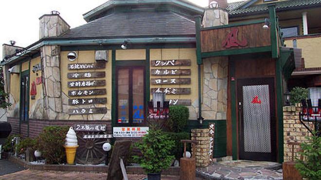 焼肉&酒食楽 凪 - 外観写真:店舗外観。小高い丘の閑静なロケーションにあります。