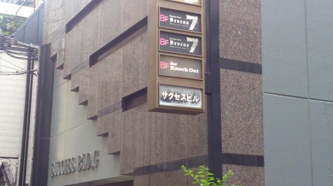 神戸 こも亭 - 外観写真:ビルです♪