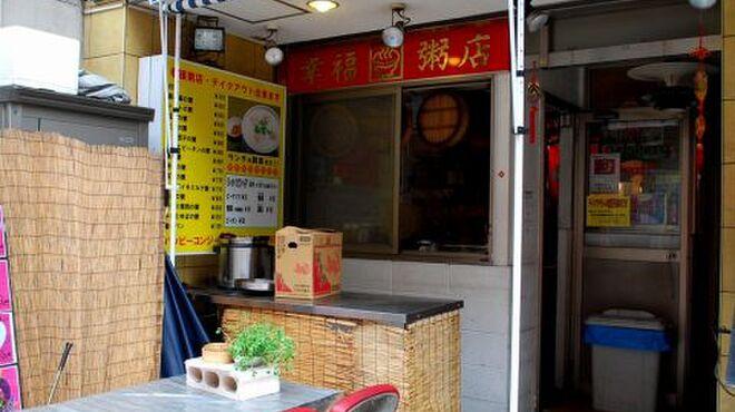 幸福粥店 - 外観写真:お気軽にお越しください。たくさんのファンがいる幸福粥店です★