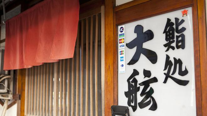 大舷 - 外観写真:『大舷』の文字を目印にお越しください。●銀座線京橋駅から歩いてすぐ。東京スクエアガーデン側の出口が便利です。●東京駅から徒歩10分程。八重洲南口からお越しください。●銀座からも歩いて10分程です。迷われた方はお気軽にお問合せください。銀座メインエリアから少し離れるだけでお手頃価格でカウンター鮨を堪能することができます。