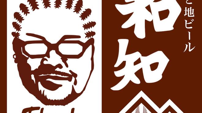 燻製と地ビール 和知 - その他写真:7月7日に12周年を迎えさせていただきます。ありがとうございます。
