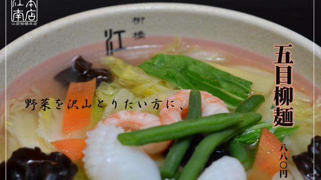 江南 - 料理写真:野菜をとりたい方に、五目柳麺!