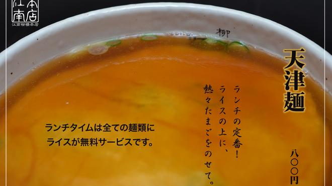 江南 - 料理写真:ランチの定番!天津麺。