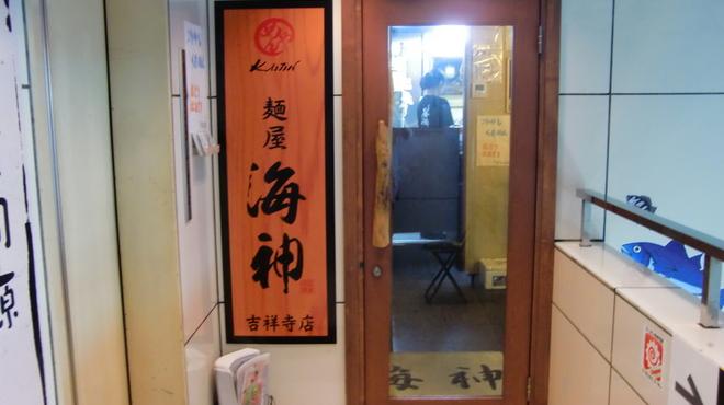 麺屋海神 - 内観写真:2階入り口