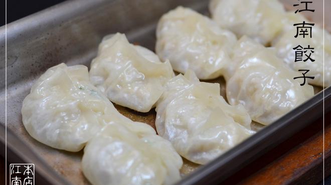 江南 - 料理写真:「江南本店餃子」自慢の手づくり、一口サイズのあっさり薄皮餃子