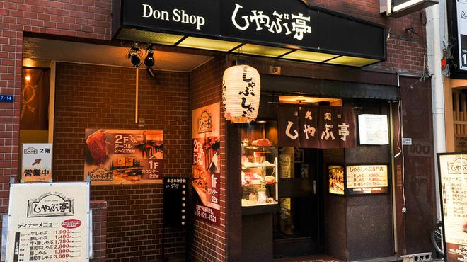 しゃぶ亭 - 外観写真:お店の外観