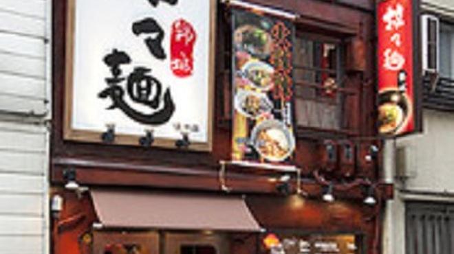 担々麺 錦城 - 外観写真:この外観が目印★
