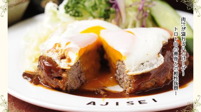 八千代味清 - 料理写真:ハンバーグに目玉焼き!