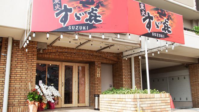 すゞき - 外観写真:天王寺動物園近く、新鮮な鶏を堪能できるお店