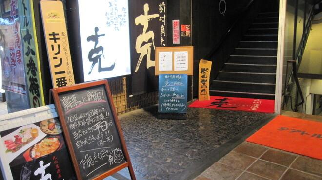 九州居酒屋 克 - 外観写真:こちらの階段からお入りください。(サンエコー1F)