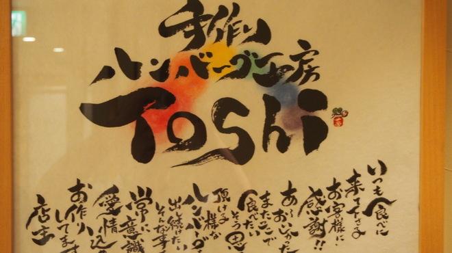 Toshi - 内観写真:店内画像店主の気持ち
