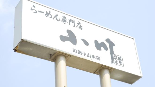 らーめん専門店 小川 - 外観写真:表看板
