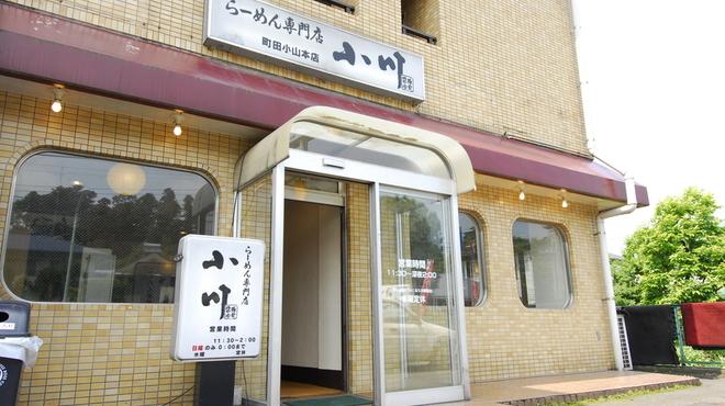 らーめん専門店 小川 - 外観写真:店頭